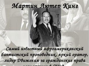 Мартин Лютер Кинг Самый известный афроамериканский баптистский проповедник, я