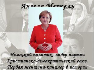Ангела Меркель Немецкий политик, лидер партии Христианско-демократический сою