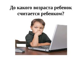 До какого возраста ребенок считается ребенком?