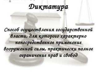 Диктатура Способ осуществления государственной власти, для которого характерн