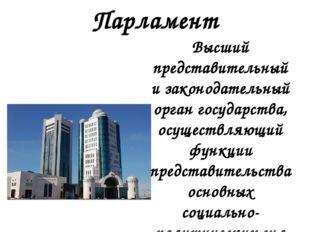 Парламент Высший представительный и законодательный орган государства, осущес