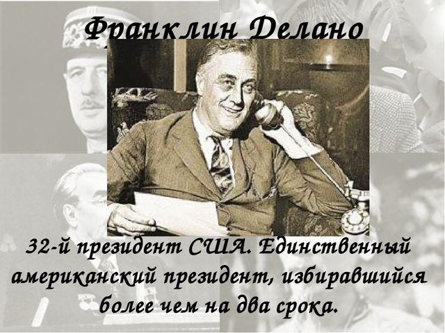 Франклин Делано Рузвельт 32-й президент США. Единственный американский презид...