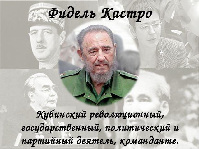 Фидель Кастро Кубинский революционный, государственный, политический и партий...