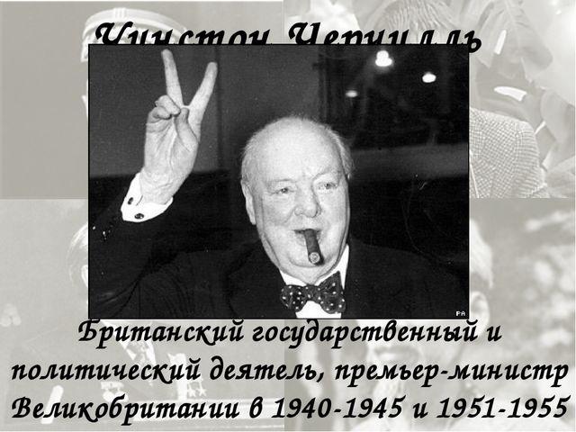 Уинстон Черчилль Британский государственный и политический деятель, премьер-м...