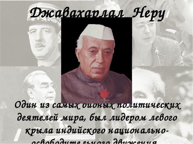 Джавахарлал Неру Один из самых видных политических деятелей мира, был лидером...