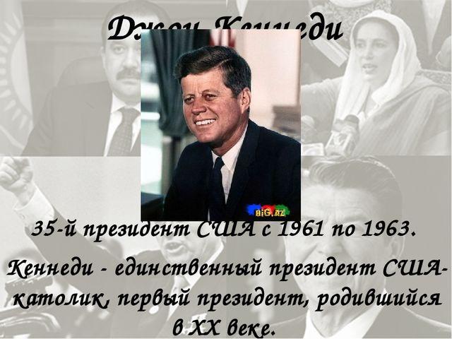 Джон Кеннеди 35-й президент США с 1961 по 1963. Кеннеди - единственный презид...