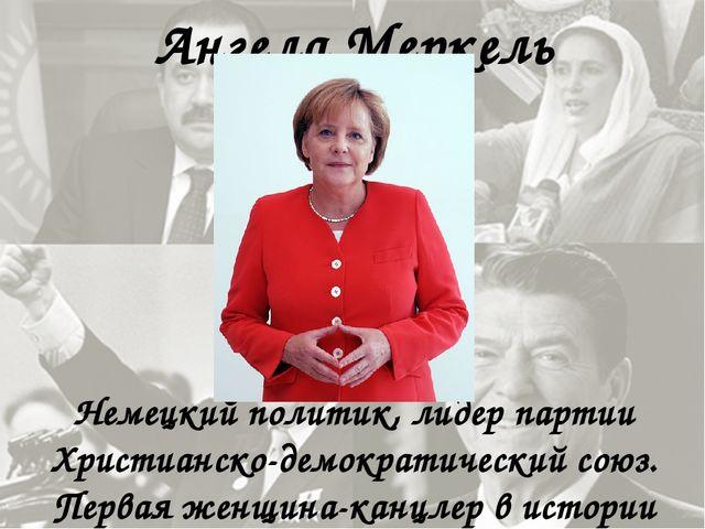 Ангела Меркель Немецкий политик, лидер партии Христианско-демократический сою...