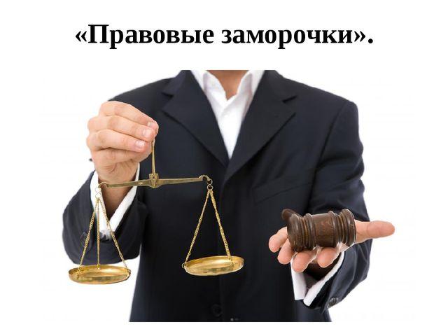 «Правовыезаморочки».