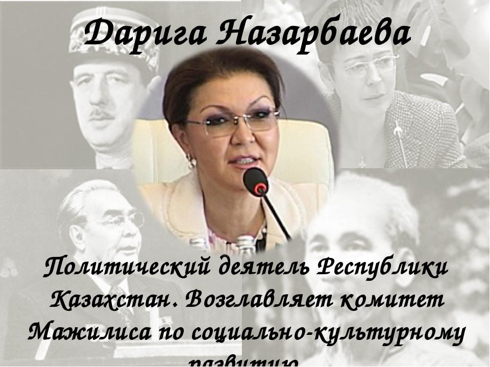 Дарига Назарбаева Политический деятель Республики Казахстан. Возглавляет коми...