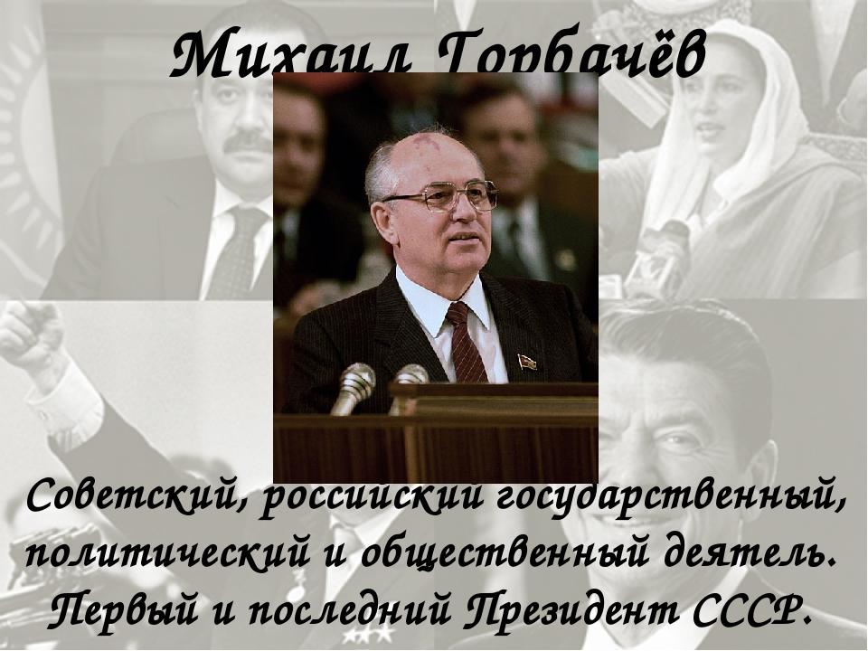 Михаил Горбачёв Советский, российский государственный, политический и обществ...