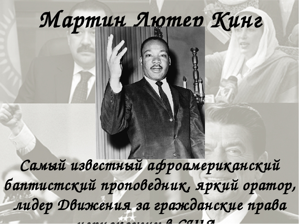 Мартин Лютер Кинг Самый известный афроамериканский баптистский проповедник, я...