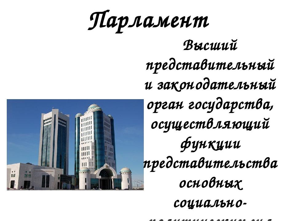 Парламент Высший представительный и законодательный орган государства, осущес...