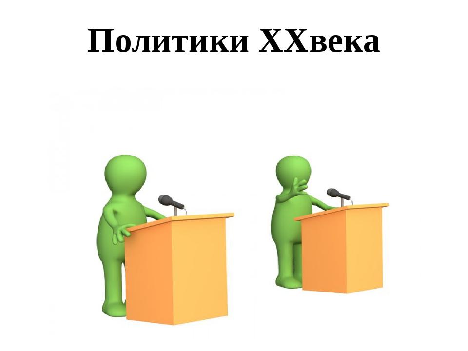 Политики XXвека