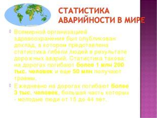 Всемирной организацией здравоохранения был опубликован доклад, в котором пред