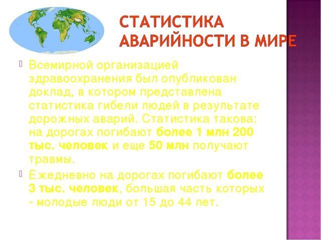 Всемирной организацией здравоохранения был опубликован доклад, в котором пред...