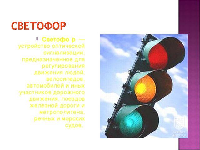 Светофо́р — устройство оптической сигнализации, предназначенное для регулиров...
