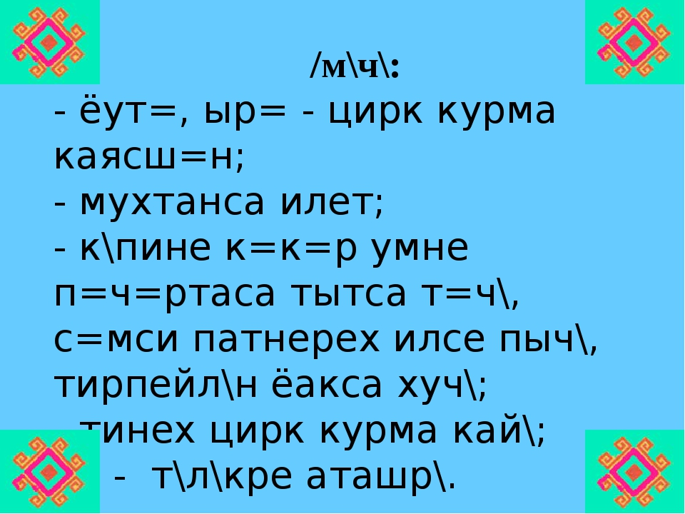 /м\ч\: - ёут=, ыр= - цирк курма каясш=н; - мухтанса илет; - к\пине к=к=р умне...