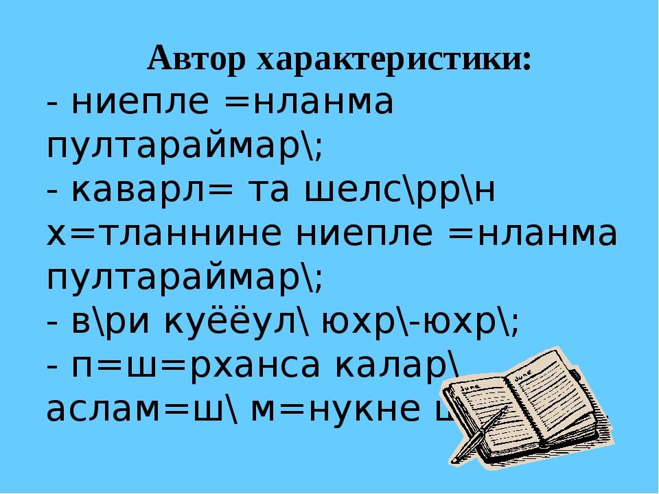 Автор характеристики: - ниепле =нланма пултараймар\; - каварл= та шелс\рр\н х...