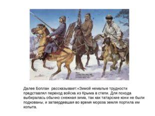 Далее Боплан рассказывает:«Зимой немалые трудности представлял переход войска