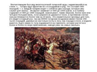 Впечатляющим был вид многотысячной татарской орды, надвигавшейся на
