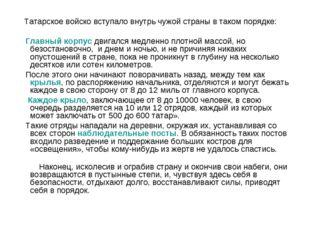 Татарское войско вступало внутрь чужой страны в таком порядке: Главный корпу