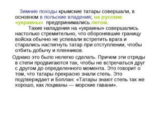 Зимние походы крымские татары совершали, в основном в польские владения; на