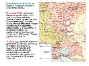 Первый крупный поход на Россию совпал с началом Ливонской войны. 21 января