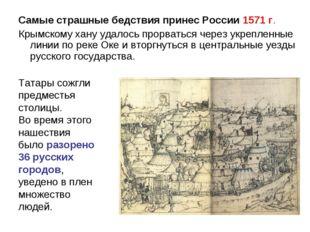 Самые страшные бедствия принес России 1571 г. Крымскому хану удалось прорвать