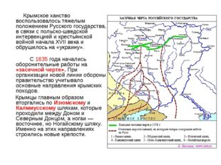 Крымское ханство воспользовалось тяжелым положением Русского госуда