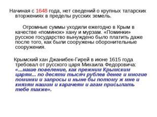 Начиная с 1648 года, нет сведений о крупных татарских вторжениях в пределы ру