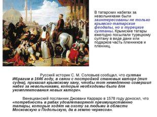 Русский историк С. М. Соловьев сообщ