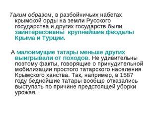 Таким образом, в разбойничьих набегах крымской орды на земли Русского государ