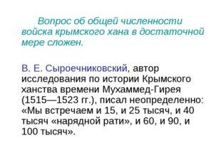 Вопрос об общей численности войска крымского хана в достаточной мере