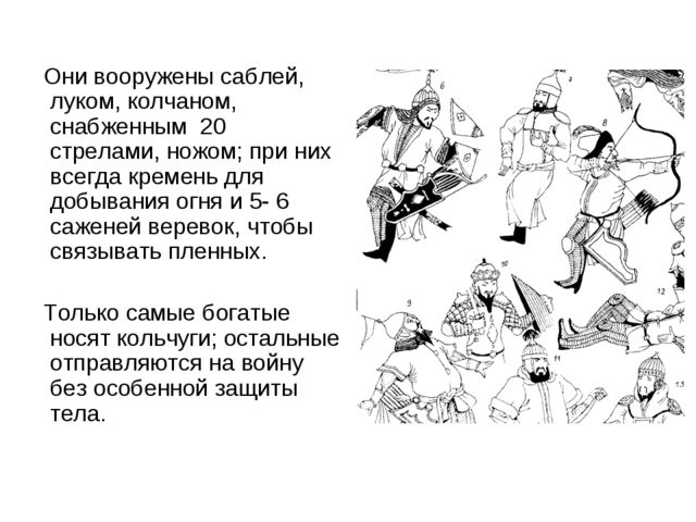 Они вооружены саблей, луком, колчаном, снабженным 20 стрелами, ножом; при ни...