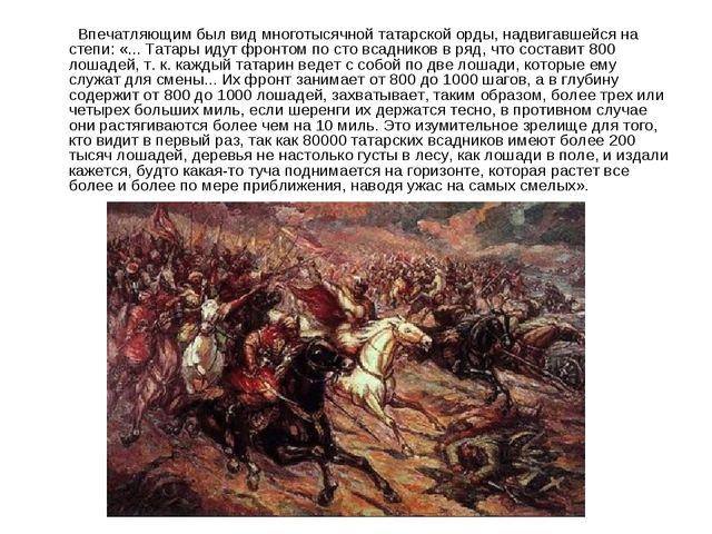 Впечатляющим был вид многотысячной татарской орды, надвигавшейся на...