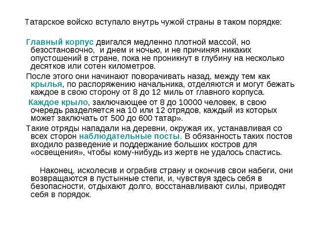 Татарское войско вступало внутрь чужой страны в таком порядке: Главный корпу...