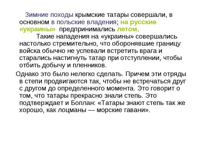 Зимние походы крымские татары совершали, в основном в польские владения; на...