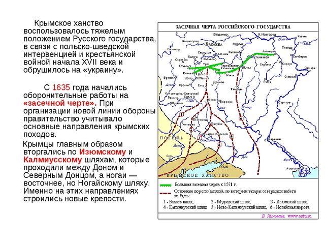 Крымское ханство воспользовалось тяжелым положением Русского госуда...