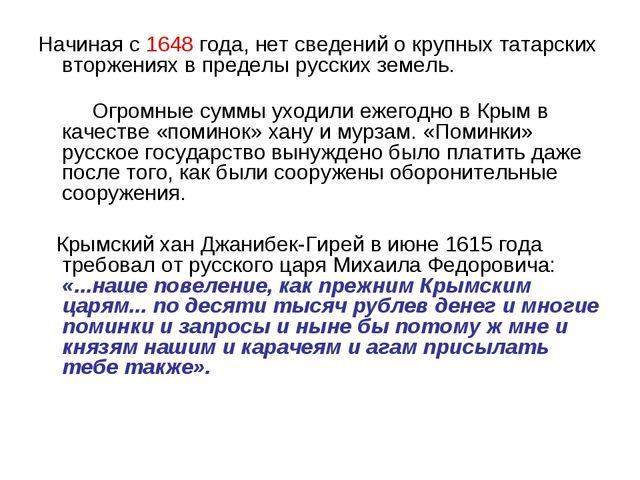 Начиная с 1648 года, нет сведений о крупных татарских вторжениях в пределы ру...