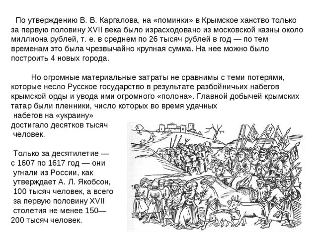 По утверждению В. В. Каргалова, на «поминки» в Крымское ханство только за п...