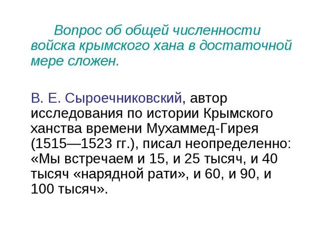 Вопрос об общей численности войска крымского хана в достаточной мере...