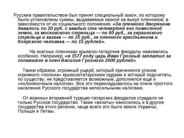 Русским правительством был принят специальный закон, по которому были устан...