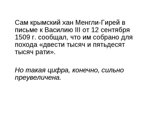 Сам крымский хан Менгли-Гирей в письме к Василию III от 12 сентября 1509 г....