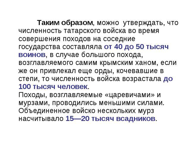 Таким образом, можно утверждать, что численность татарского войска...