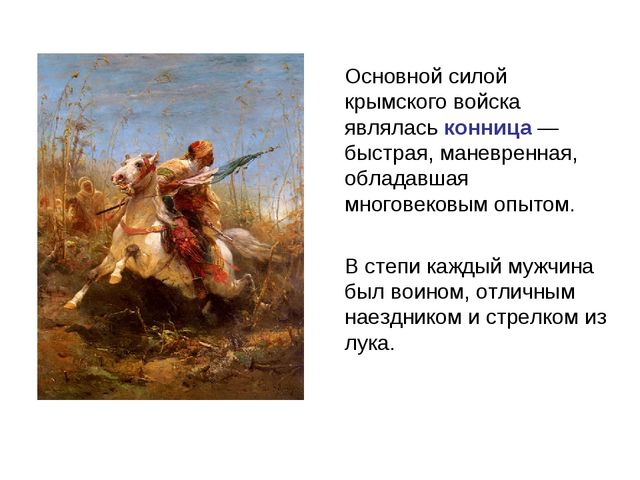 Основной силой крымского войска являлась конница — быстрая, маневренная, обл...