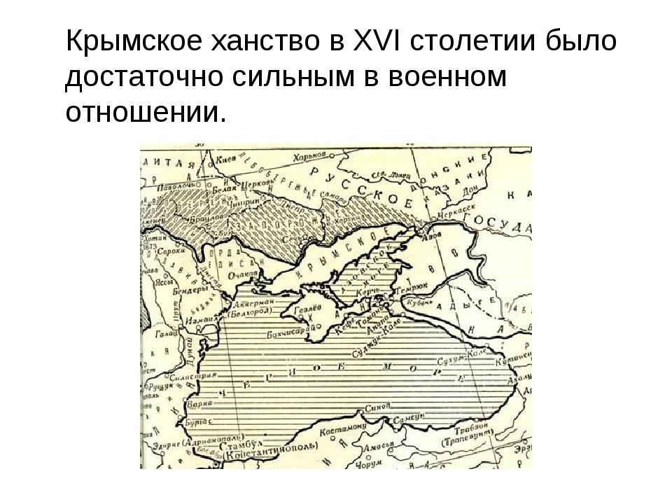 Крымское ханство в XVI столетии было достаточно сильным в военном отношении.