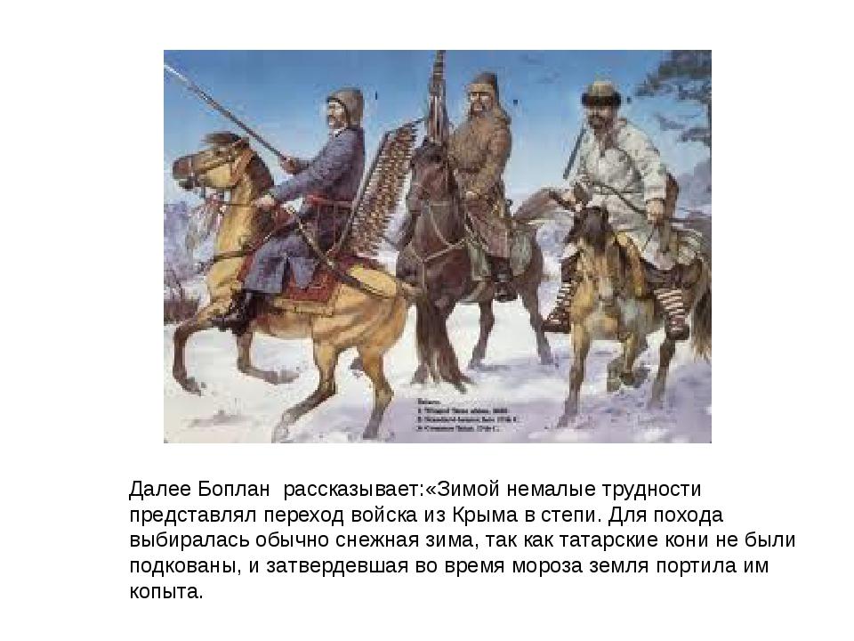 Далее Боплан рассказывает:«Зимой немалые трудности представлял переход войска...