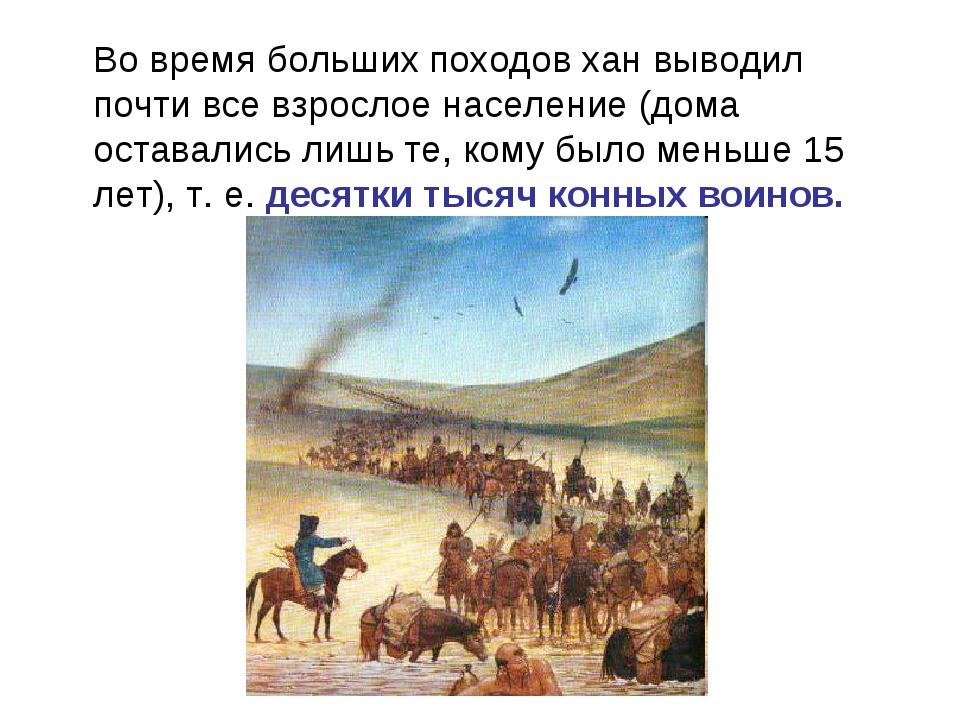 Во время больших походов хан выводил почти все взрослое население (дома оста...