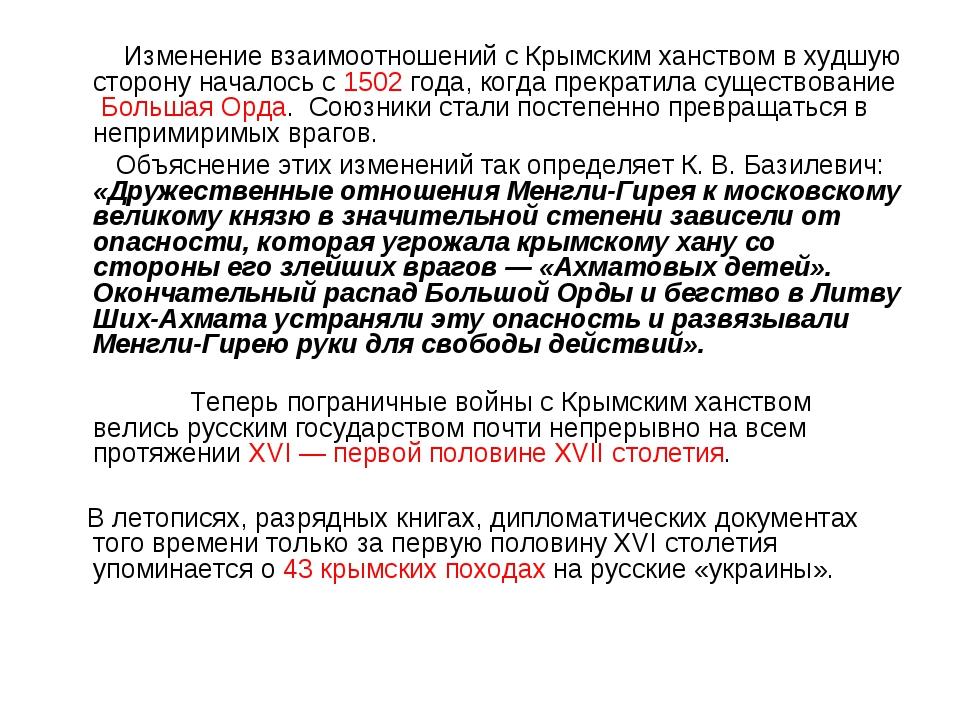 Изменение взаимоотношений с Крымским ханством в худшую сторону начал...