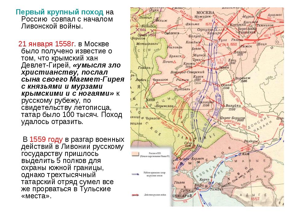 Первый крупный поход на Россию совпал с началом Ливонской войны. 21 января...